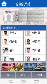 한국경마 apk screenshot
