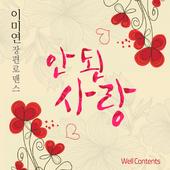 안 된 사랑 - 이미연 (피우리 무료 로맨스 소설) icon