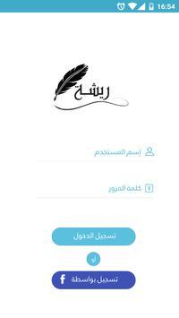مكتبة ريشة apk screenshot
