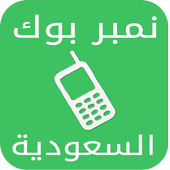 نمبربوك السعودية دليل الجوال icon
