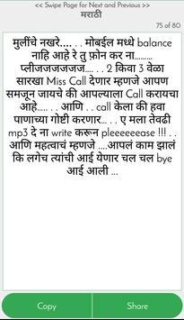 2500+ Marathi Jokes(Vinoda) apk screenshot