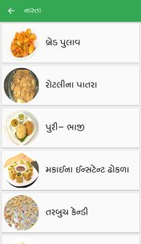 Gujarati Delicious Recipe(Swad apk screenshot