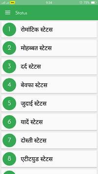 10000+ Hindi Status poster