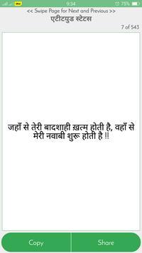 10000+ Hindi Status apk screenshot