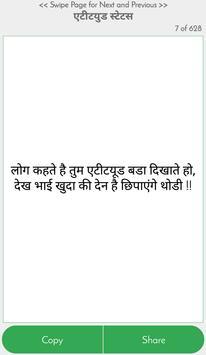 Hindi Status 2017 New apk screenshot