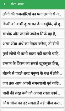 Hindi Suvichar (Anmol Vachan) apk screenshot