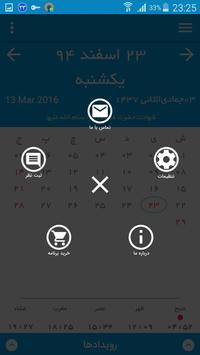 Soha calendar apk screenshot