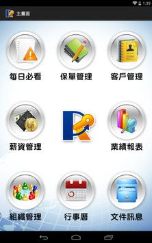 保經業務任我行(Beta版) apk screenshot