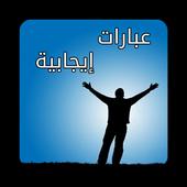 عبارات إيجابية icon