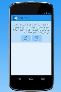 عبارات إيجابية apk screenshot