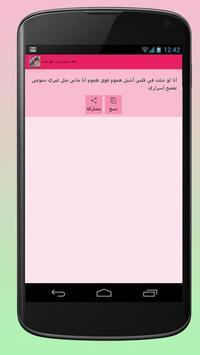 حالات واتس اب دلع بنات 2015 apk screenshot