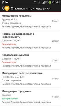 Поиск работы на HeadHunter apk screenshot