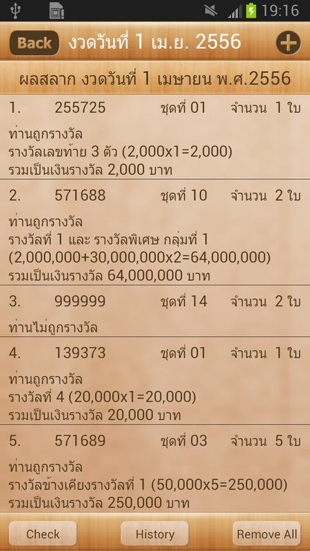 By Photo Congress || Thai National Lottery Apk
