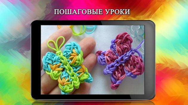 Weaving elastic bands poster