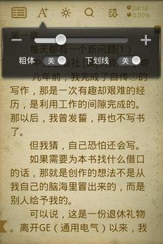 投资理财新观念 apk screenshot