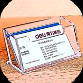 Business Card Storage icon