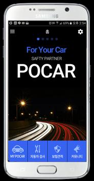 PoCAR (포카) 자동차(정기/종합) 검사 예약 poster