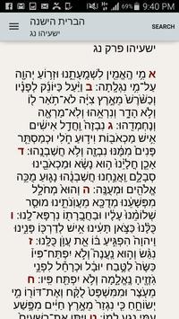 EN/HE Bible apk screenshot