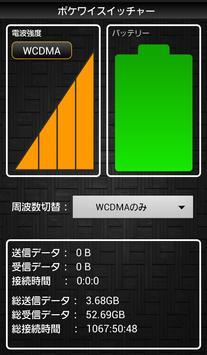ポケワイスイッチャー apk screenshot