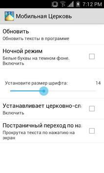 Мобильная Церковь: Библия apk screenshot