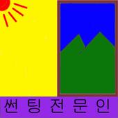 썬팅전문인 icon