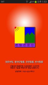 썬팅전문인 poster