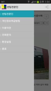 썬팅전문인 apk screenshot