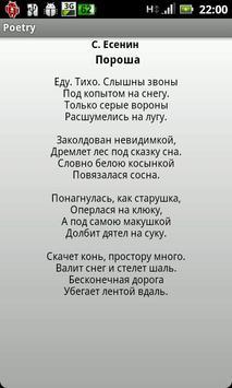 Poetry Widget (Стихотворения) poster