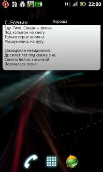Poetry Widget (Стихотворения) apk screenshot