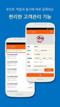 포인트뱅크매니저–똑똑한 스마트카드로 편리하게 고객관리 apk screenshot
