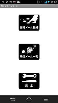 ポイッとメッセージ poster