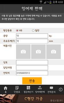 모바일단중표 (철강재) apk screenshot