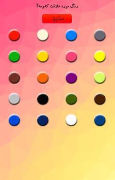 شخصیت شما چه رنگیه ؟ apk screenshot