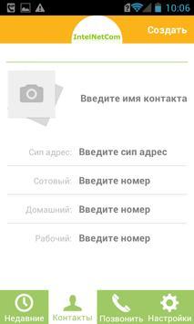 ИнтелНэтКом apk screenshot