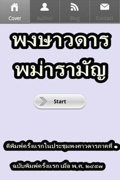 พงษาวดารพม่ารามัญ poster