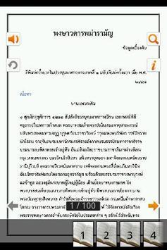 พงษาวดารพม่ารามัญ apk screenshot