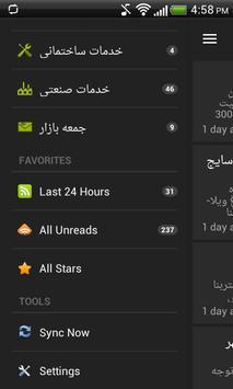 Post Agahi apk screenshot
