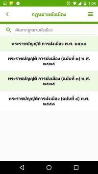 กฎหมายผังเมือง apk screenshot