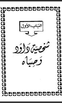 David the prophet Arabic apk screenshot