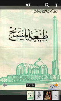 The Nature of Christ Arabic poster