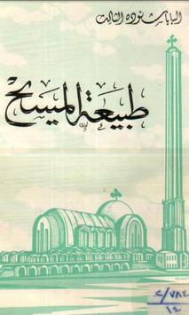 The Nature of Christ Arabic apk screenshot