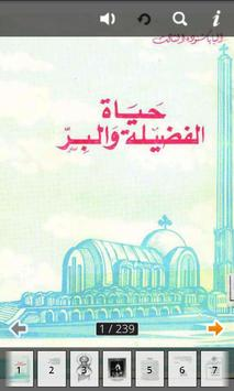 The Virtue life Arabic poster