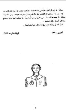 The Virtue life Arabic apk screenshot