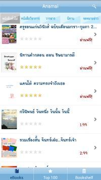 Anamai Book apk screenshot