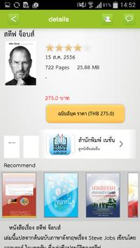 Ebooks.in.th apk screenshot