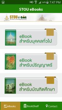 STOU eBooks apk screenshot