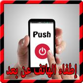 اطفاء الهاتف عن بعد Prank icon