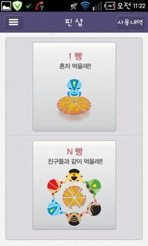 핀사이트 - 국내최초 활동지역기반 돈버는 어플 apk screenshot