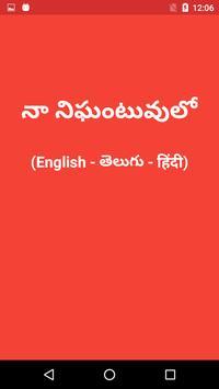 Telugu Dictionary poster