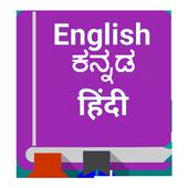 Kannada Dictionary icon